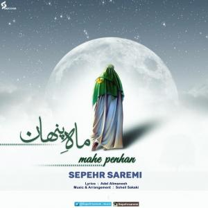 Sepehr Saremi – Mahe Penhan