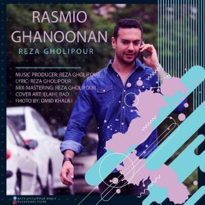 Reza Gholipour – Rasmio Ghanoonan
