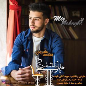 Mohammad Karami – Mize Asheghi