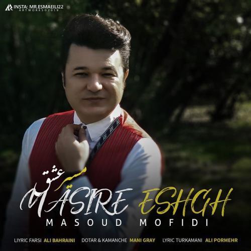 دانلود آهنگ مسعود مفیدی مسیر عشق