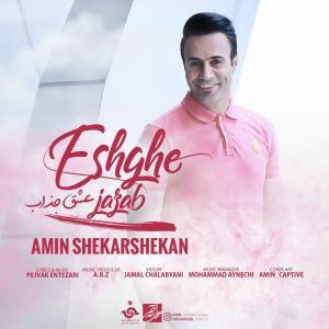 Amin Shekarshekan – Eshghe Jazab