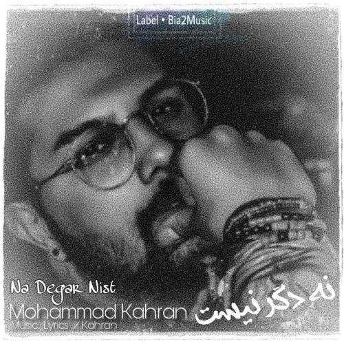 دانلود آهنگ محمد کهران نه دگر نیست