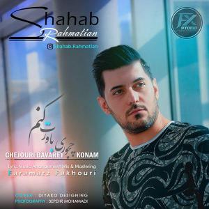 Shahab Rahmatian – Chejouri Bavaret Konam