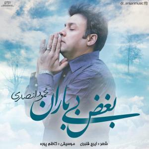 Mahmoud Ansari – Boghze Bi Baroon