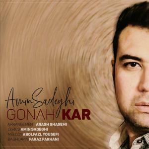 Amin Sadeghi – Gonah Kar