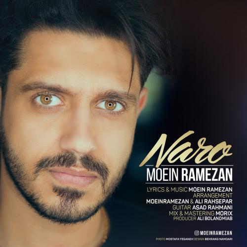 دانلود آهنگ معین رمضان رو