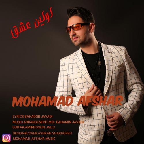 دانلود آهنگ محمد افشار اولین عشق