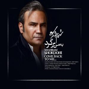 Shahram Shokoohi – Be Man Bargard