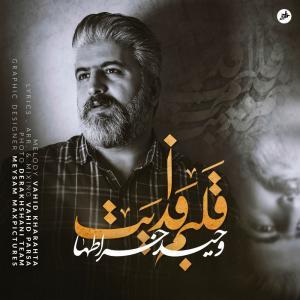 Vahid Kharatha – Ghalbam Fadayat