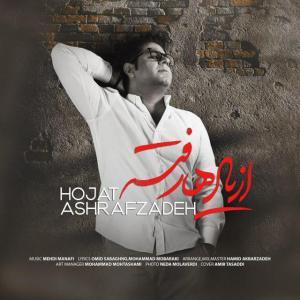 Hojat Ashrafzadeh – Az Yadha Rafteh