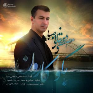 Mostafa Dehghani Saba – Bego Karoon