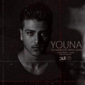 Youna – To Hamechit Fargh Dare