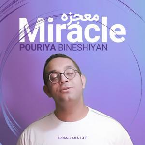پوریا بینشیان معجزه