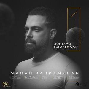 Mahan Bahramkhan – Donyamo Bargardoon