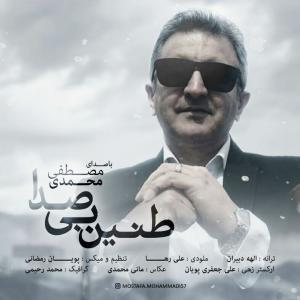 Mostafa Mohammadi – Tanine Bi Seda
