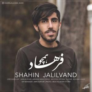 Shahin Jalilvand – Hamcho Farhad