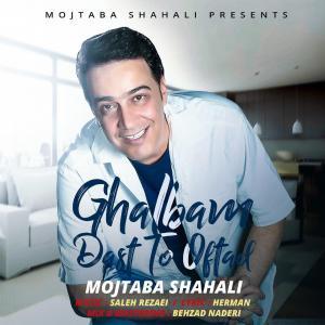 Mojtaba Shahali – Ghalbam Dast To Oftad