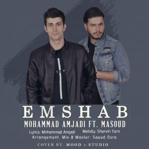 Mohammad Amjadi – Emshab (Ft Masoud)
