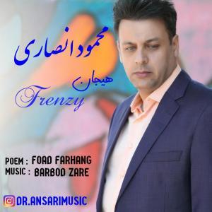 Mahmoud Ansari – Hayajan