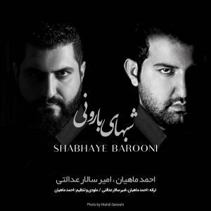 Ahmad Mahian – Shabhaye Barooni (Ft Amir Salar Edalati)