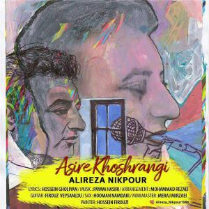 Alireza Nikpour – Asire Khoshrangi