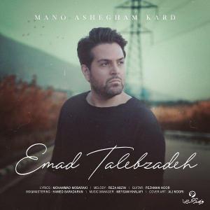 Emad Talebzadeh – Mano Ashegham Kard