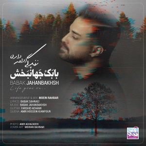 Babak Jahanbakhsh – Zendegi Edame Dare