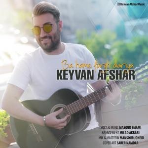 Keyvan Afshar – Ba Hame Fargh Dariya