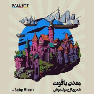 Pallett – Madaneh Yaghout
