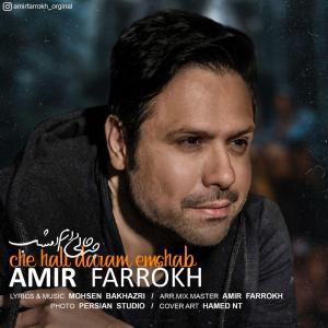 Amir Farrokh – Che Hali Daram Emshab