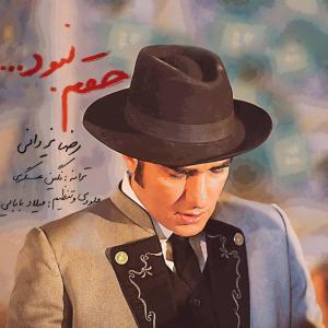 Reza Yazdani – Hagham Nabood