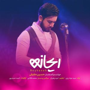 Hossein Haghighi – Reyhaneh