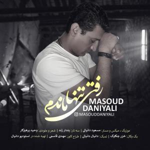 Masoud Daniyali – Rafti Tanha Mandam