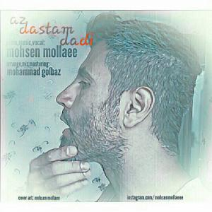 Mohsen Mollaee – Az Dastam Dadi