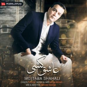 Mojtaba Shahali – Ashegh Koshi