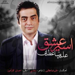 Alireza Aataei – Asire Eshgh