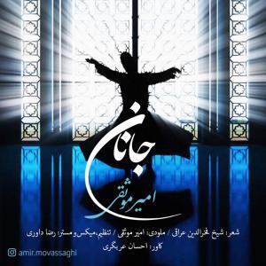 Amir Movassaghi – Janan