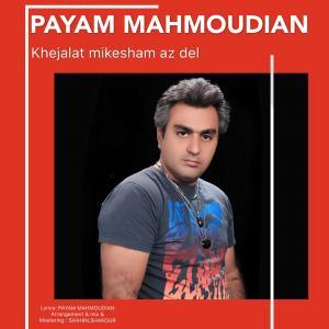 Payam Mahmoudian – Khejalat Mikesham Az Del