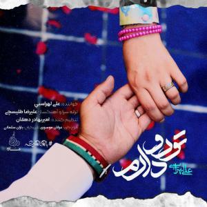 Ali Lohrasbi – Toro Daram