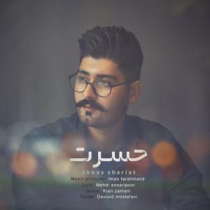 Abbas Shariat – Hasrat