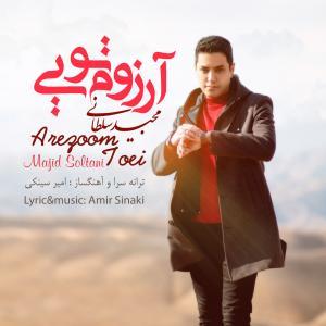 Majid Soltani – Arezoom Toei
