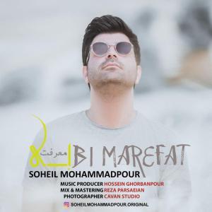 Soheil Mohammad Pour – Bi Marefat