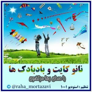 Raha Mortazavi – Badbadak Ha