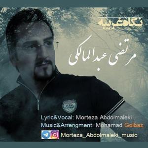 Morteza Abdolmaleki – Negahe Gharibe
