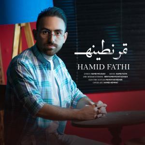 Hamid Fathi – Gharantine
