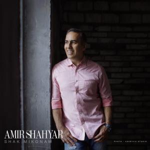 Amir Shahyar – Shak Mikonam