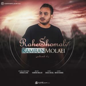 Kamran Molaei – Rahe Shomali