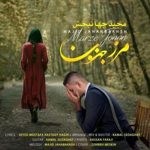 Majid Jahanbakhsh – Marze Jonoon