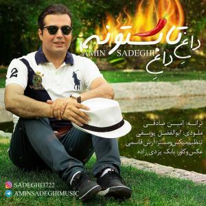 Amin Sadeghi – Hot Hot Summer