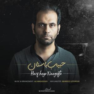 Habib Bastan – Harfhaye Naghofte